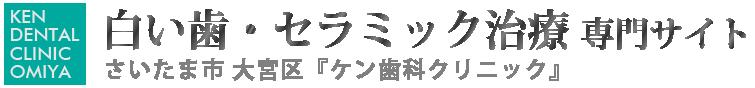さいたま市大宮区 白い歯・セラミック|『白い歯・セラミック治療』専門サイト